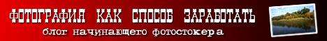 Блог начинающего ФОТОСТОКЕРА